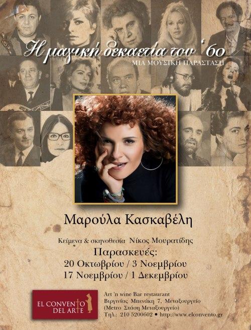 Η λάμψη της Ελλάδας, Η μαγική δεκαετία του ΄60, Μουσική παράσταση, Νίκος Μουρατίδης, NIKOS MOURATIDIS, MAROULA KASKAVELI, ΜΑΡΟΥΛΑ ΚΑΣΚΑΒΕΛΗ, MUSIC, nikosonline.gr