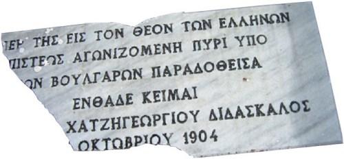 Αικατερίνη Χατζηγεωργίου, Aikaterini Chatzigeorgiou,ΤΟ BLOG ΤΟΥ ΝΙΚΟΥ ΜΟΥΡΑΤΙΔΗ, nikosonline.gr,