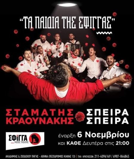 ΣΤΑΜΑΤΗΣ ΚΡΑΟΥΝΑΚΗΣ, ΣΠΕΙΡΑ-ΣΠΕΙΡΑ, ΤΑ ΠΑΙΔΙΑ ΤΗΣ ΣΦΙΓΓΑΣ, SFIGGA, STAMATIS KRAOUNAKIS, nikosonline.gr