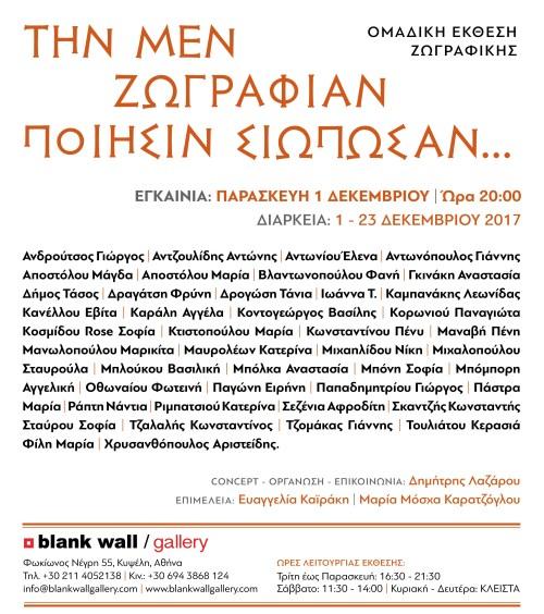 43 νέα ταλέντα σε ομαδική έκθεση, ΕΙΚΑΣΤΙΚΑ, ΖΩΓΡΑΦΙΚΗ, ART, PAINTINGS, ΤΕΧΝΗ, Blank Wall Gallery, nikosonline.gr