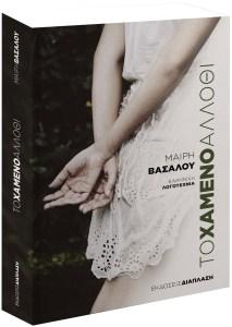 λογοτεχνία, βιβλίο, εκδόσεις διάπλαση, ekdoseis Diaplasi, book, greek books, nikosonline.gr