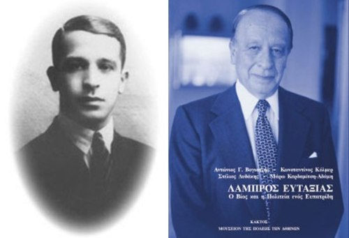 Λάμπρος Ευταξίας, Lampros Eftaxias,ΤΟ BLOG ΤΟΥ ΝΙΚΟΥ ΜΟΥΡΑΤΙΔΗ, nikosonline.gr,