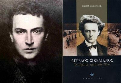 Άγγελος Σικελιανός, Aggelos Sikelianos, ΤΟ BLOG ΤΟΥ ΝΙΚΟΥ ΜΟΥΡΑΤΙΔΗ, nikosonline.gr,