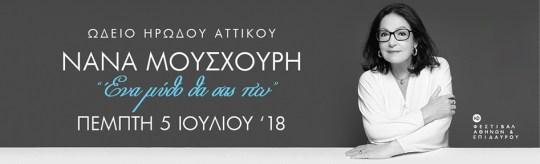 ΝΑΝΑ ΜΟΥΣΧΟΥΡΗ, ΠΑΡΑΠΟΛΙΤΙΚΑ, ΝΙΚΟΣ ΜΟΥΡΑΤΙΔΗΣ, NANA MOUSKOURI PARAPOLITIKA RADIO, NIKOS MOURATIDIS, nikosonline.gr