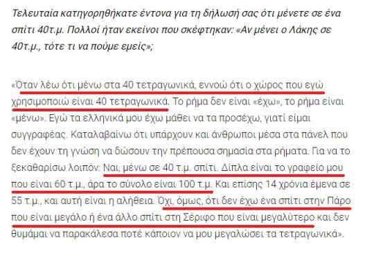 ΛΑΚΗΣ ΛΑΖΟΠΟΥΛΟΣ, ΣΠΙΤΙ, LAKIS LAZOPOULOS, SPITI, HOME, PSIHIKO, nikosonline.gr