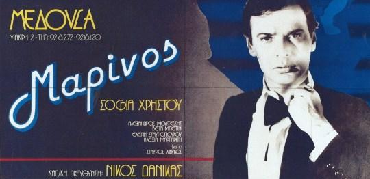 ΓΙΩΡΓΟΣ ΜΑΡΙΝΟΣ, ΔΟΞΑ, ΜΟΝΑΞΙΑ, GIORGOS MARINOS, SHOWMAN, nikosonline.gr