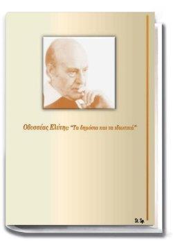 Οδυσσέα Ελύτη «Τα δημόσια και τα ιδιωτικά», Elytis, ΤΟ BLOG ΤΟΥ ΝΙΚΟΥ ΜΟΥΡΑΤΙΔΗ, nikosonline.gr