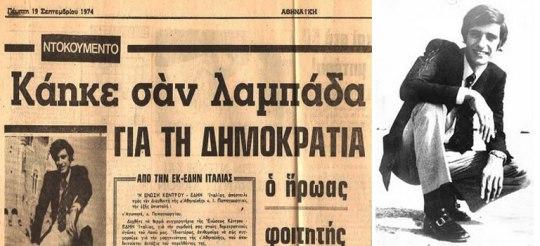 Costas Georgakis, ΤΟ ΤΟ BLOG ΤΟΥ ΝΙΚΟΥ ΜΟΥΡΑΤΙΔΗ, nikosonline.gr