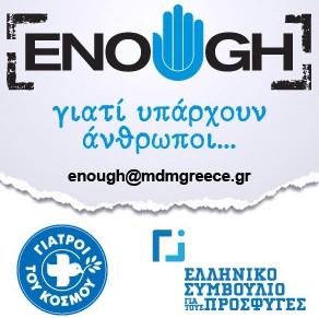 ratsismos, ratsistiki via, ρατσισμος, ρατσιστικη βια, Γιατροί του κόσμου, nikosonline.gr