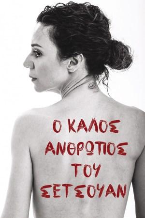 ΘΕΑΤΡΟ, ΕΘΝΙΚΟ ΘΕΑΤΡΟ, THEATRO, PARASTASEIS, 10 ERGA, nikosonline.gr