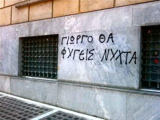 ΝΕΑ ΕΛΛΑΔΑ, NEA ELLADA, KOLOELLINES, FAKELAKIA, LAMOGIA, nikosonline.gr