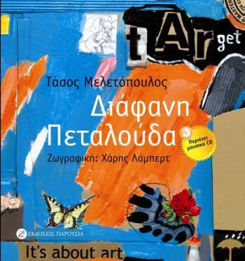 ΧΑΡΗΣ ΛΑΜΠΕΡΤ, ΖΩΓΡΑΦΟΣ, ΕΙΚΑΣΤΙΚΑ, HARRY LAMPERT, ZOGRAFOS, ART, nikosonline.gr