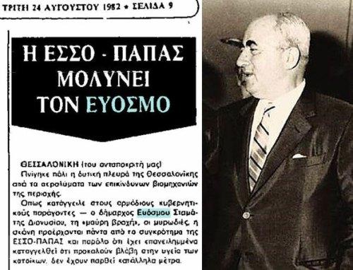 ΤΟΜ ΠΑΠΑΣ, ΧΟΥΝΤΙΚΟΣ, ESSO PAPPAS, THOMAS PAPPAS, USA, ΧΟΥΝΤΑ, nikosonline.gr
