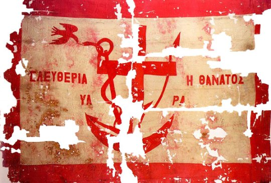 ΜΟΥΣΕΙΟ, MOUSEIO, ΚΑΤΟΧΗ, ΚΕΙΜΗΛΙΑ, Εθνικό Ιστορικό Μουσείο, Ethniko Istoriko Mouseio, Kolokotronis, nikosonline.gr