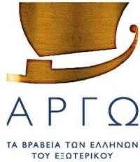 Βραβεία ΑΡΓΩ, Έλληνες του εξωτερικού, GREEKS, AWARDS, ARGO, nikosonline.gr
