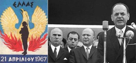 Δικτατορία, Χούντα, Greek Junta, BLOG ΤΟΥ ΝΙΚΟΥ ΜΟΥΡΑΤΙΔΗ, nikosonline.gr