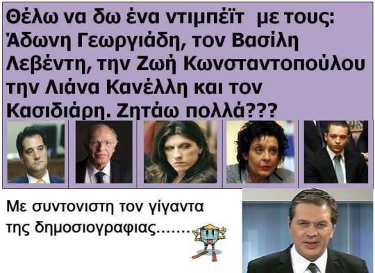 Βρήτε μου έναν μαλάκα, πολιτική, επικαιρότητα, σάτιρα, χιουμορ, politics, news, satira, malakas, nikosonline.gr