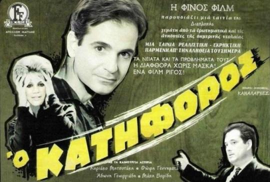 Κυριάκος Μητσοτάκης, Kyriakos Mitsotakis, Περιμένοντας την ΝΔ, πολιτική, χιούμορ, σάτιρα, politics, satira, Humor, New Democracy, nikosonline.gr