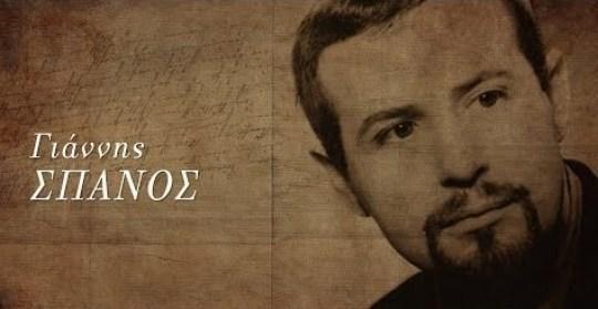 Θυμήσου τον Σεπτέμβρη, Γιάννης Σπανός, Έλλη Λαμπέτη, Κώστας Καρράς, Τραγούδι, δίσκος, Mousiki, tragoudi, thimisou Septemvri, Spanos, lampeti, Karras, nikosonline.gr