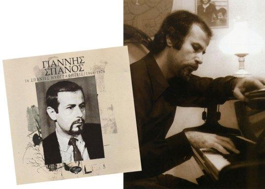 Γιατί ήταν μεγάλος ο Γιάννης Σπανός, ΓΙΑΝΝΗΣ ΣΠΑΝΟΣ, GIANNIS SPANOS, SONGS, MUSIC, NEO KYMA, Νέο Κύμα, Αρλέτα, συνθέτης, μουσική, τραγούδια, nikosonline.gr
