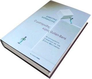 Καταστράφηκε το νευρικό του σύστημα, βιβλίο, Στέλιος Μαργωμένος, εκδόσεις ΑΡΜΟΣ, Book, Stelios Margomenos, «Ο μυστηριώδης κύριος Guillain-Barré», nikosonline.gr