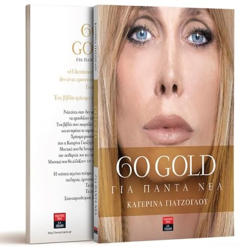 Κατερίνα Γιατζόγλου, 60 ετών, βιβλίο, 60 Gold - Για πάντα νέα, Katerina Giantzoglou, book, vivlio, nikosonline.gr