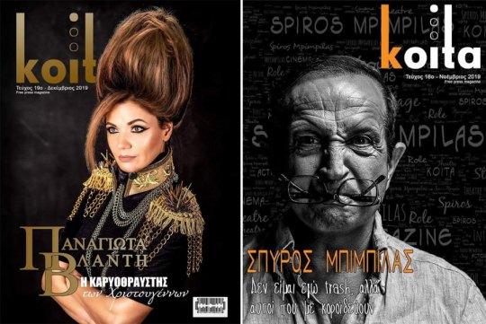 Τι συμβαίνει με το Koita magazine, περιοδικό, Free press, Mariam Nikou, Μαριαμ Νίκου, Koita, nikosonline.gr