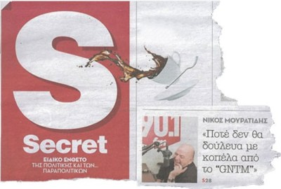 Η συνέντευξη μου στο Secret, εφημερίδα ΠΑΡΑΠΟΛΙΤΙΚΑ, ένθετο Secret, Nikos Mouratidis, Νίκος Μουρατίδης, PARAPOLITIKA, nikosonline.gr