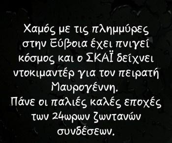 Κυριάκο, όλα καλά; ΚΥΡΙΑΚΟΣ ΜΗΤΣΟΤΑΚΗΣ, KYRIAKOS MITSOTAKIS, ΕΠΙΚΑΙΡΟΤΗΤΑ, ΧΙΟΥΜΟΡ, ΣΑΤΥΡΑ, nikosonline.gr