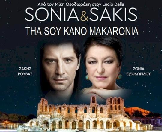 Ο Σάκης στο Ηρώδειο, ΣΑΚΗΣ ΡΟΥΒΑΣ, ΣΟΝΙΑ ΘΕΟΔΩΡΙΔΟΥ, ΜΟΥΣΙΚΗ, ΣΥΝΑΥΛΙΑ, SAKIS ROUVAS, SONIA THEODORIDOU, nikosonline.gr