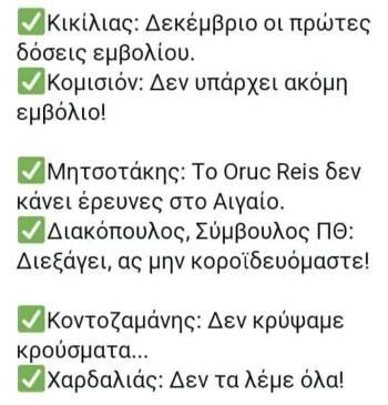 Κυριάκος Μητσοτάκης, μάσκα, εμβόλιο, σχολεία, ιός, covid-19, Kyriakos Mitsotakis, nikosonline.gr