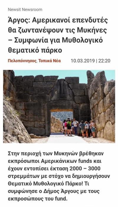 Άχρηστοι, ανίκανοι, ΜΥΚΗΝΕΣ, Μυκήνες, ΦΩΤΙΑ, ΛΙΝΑ ΜΕΝΔΩΝΗ, Υπουργός Πολιτισμού, Lina Mandoni, Mykines, Fotia, ΜΜΕ, nikosonline.gr
