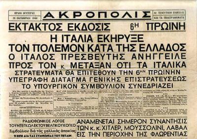 Ελληνοϊταλικός πόλεμος 1940, WW II Greece-Italy, ΤΟ BLOG ΤΟΥ ΝΙΚΟΥ ΜΟΥΡΑΤΙΔΗ, nikosonline.gr