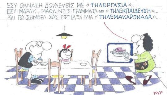 Τηλεκπαίδευση, Join the meeting, ,Webex, καθηγητές, μαθητές, σχολεία, μαθήματα στο σπίτι, mute all, expel, nikosonline.gr