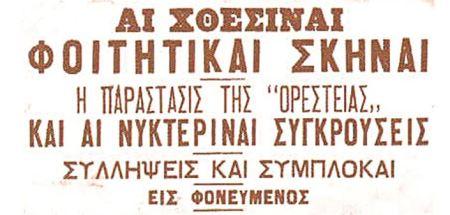 Ορέστεια Αισχύλου Δημοτική γλώσσα, ΤΟ BLOG ΤΟΥ ΝΙΚΟΥ ΜΟΥΡΑΤΙΔΗ, nikosonline.gr