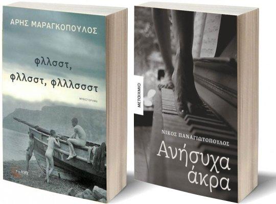 10 απ' τα καλύτερα βιβλία του 2020, BOOKS, GREEK BOOKS 2020, BEST VIVLIA, ΕΛΛΗΝΙΚΑ ΒΙΒΛΙΑ, nikosonline.gr