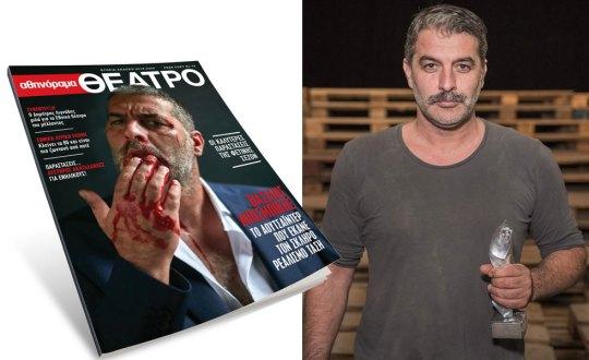 Βόσκαρης, τρελή επιτυχία, Βασίλης Μπισμπίκης, Άγριες Μέλισσες, θέατρο, τηλεόραση, Vasilis Bisbikis, Agries Melisses, Voskaris, nikosonline.gr