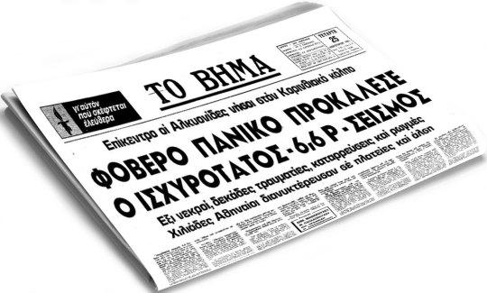 Χρονολόγιο, Σεισμός 1981, Athens Earthquake 1981, ΤΟ BLOG ΤΟΥ ΝΙΚΟΥ ΜΟΥΡΑΤΙΔΗ, nikosonline.gr
