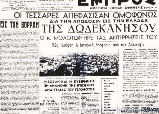 Χρονολόγιο, Δωδεκάνησα, Dodekanisa, ΤΟ BLOG ΤΟΥ ΝΙΚΟΥ ΜΟΥΡΑΤΙΔΗ, nikosonline.gr