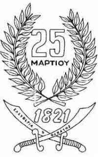 Χρονολόγιο, Ελληνική Επανάσταση 1821, Elliniki epanastasi 1821, ΤΟ BLOG ΤΟΥ ΝΙΚΟΥ ΜΟΥΡΑΤΙΔΗ, nikosonline.gr