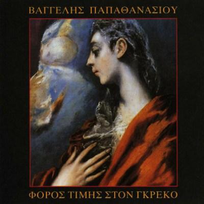 Ο άγιος Πέτρος, El Greco, St. Peter, Vangelis, Βαγγέλης Παπαθανασίου, Εθνική πινακοθήκη, National Gallery Athens, nikosonline.gr