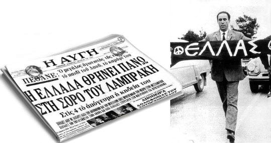 Χρονολόγιο, Γρηγόρης Λαμπράκης, Gregory Lamprakis, ΤΟ BLOG ΤΟΥ ΝΙΚΟΥ ΜΟΥΡΑΤΙΔΗ, nikosonline.gr