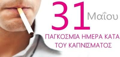 Χρονολόγιο, World No Tobacco Day, ΤΟ BLOG ΤΟΥ ΝΙΚΟΥ ΜΟΥΡΑΤΙΔΗ, nikosonline.gr
