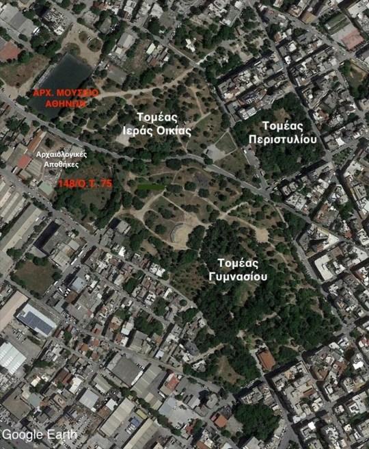 Ακαδημία Πλάτωνος, Το επόμενο τσιμέντωμα, Academia Platon, Park, Αρχαιολογικός χώρος, Εμπορικό κέντρο, Μενδώνη, Μπακογιάννης, nikosonline.gr