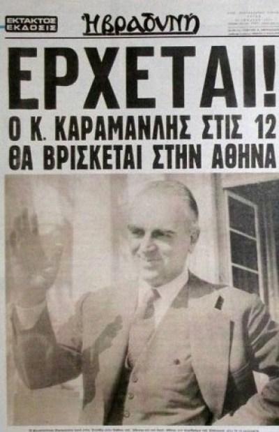 Η ταυτότητα της ημέρας, Karamanlis back to Greece, ΤΟ BLOG ΤΟΥ ΝΙΚΟΥ ΜΟΥΡΑΤΙΔΗ, nikosonline.gr