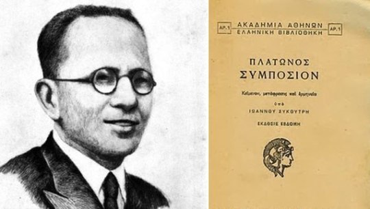 Η ταυτότητα της ημέρας, Ιωάννης Συκουτρής, Ioannis Sykoutris, ΤΟ BLOG ΤΟΥ ΝΙΚΟΥ ΜΟΥΡΑΤΙΔΗ, nikosonline.gr