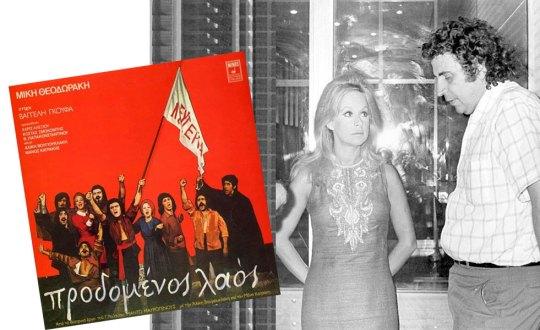 Ο Μίκης και οι γυναίκες, Μίκης Θεοδωράκης, τραγουδίστριες, Mikis Theodorakis, gynaikes, women, singers, music, nikosonline.gr