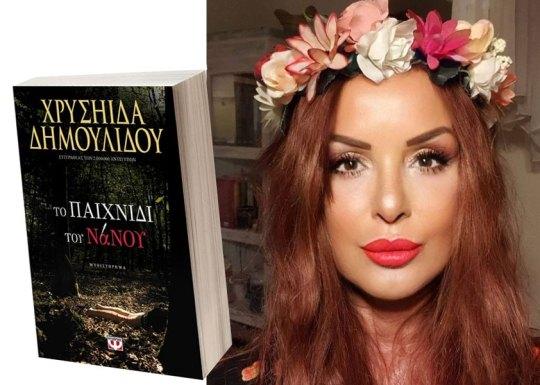 Η βασίλισσα των best sellers, Χρυσηίδα Δημουλίδου, συγγραφέας, βιβλία, Μύκονος, δολοφονία Γλυκά νερά, Σαλαμίνα, Chrysiida Dimoulidou, books, Salamina, Mykonos, nikosonline.gr
