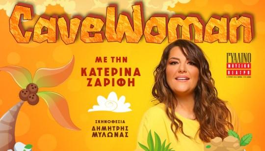 Η Κατερίνα έχει ανελέητο χιούμορ, Κατερίνα Ζαρείφη, Katerina Zarifi, τηλεόραση, θέατρο, σίριαλ, TV, Radio, nikosonline.gr
