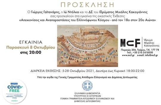 Από την Τρίπολη στην Αθήνα, έκθεση, 1821, Ekthesi, Cacoyiannis Fountation, Ίδρυμα Κακογιάννης, εικαστικά, Συλλογή Γιώργου Γαϊτανάρη & Ιώς Ντόλκα, nikosonline.gr